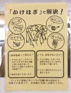 かけはぎポスター