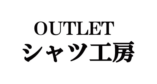OUTLET シャツ工房