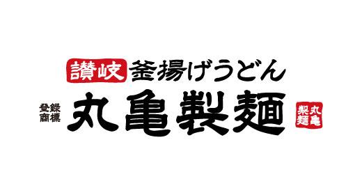 製 麺 丸亀