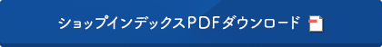 レストランガイドPDFダウンロード